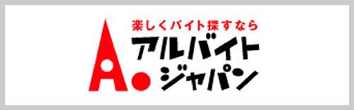 アルバイトジャパン